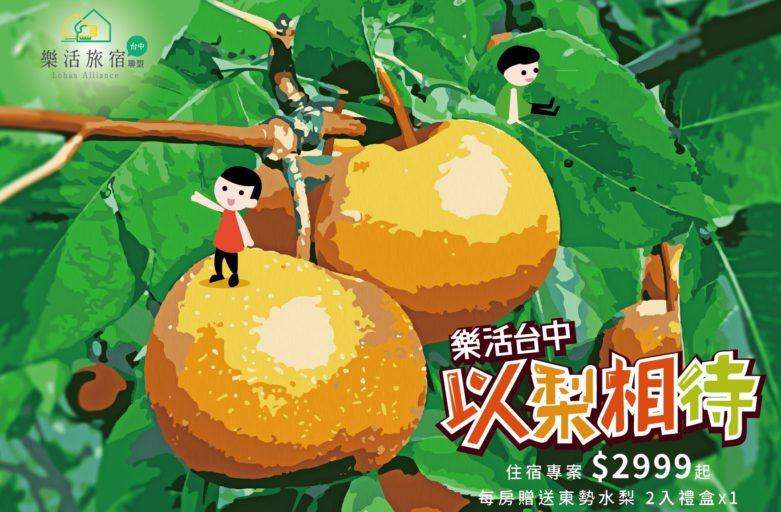 【樂活台中,以梨相待】入住即贈東勢光波水梨乙盒(2入)!