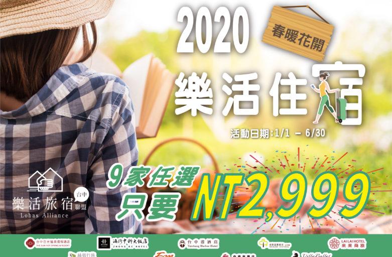 2020 樂活住宿【春暖花開 x 樂活寶巡迴快閃】