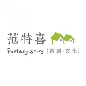 范特喜微創文化股份有限公司
